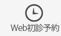 web初診予約