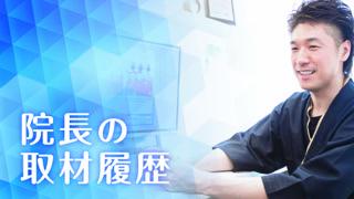 山本 一博 院長の独自取材記事